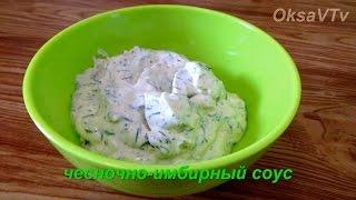 чесночно-имбирный соус для мяса и рыбы. garlic-ginger sauce for meat and fish