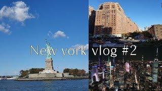 [VLOG]뉴욕여행(노모키친, 자유의여신상데이크루즈, …