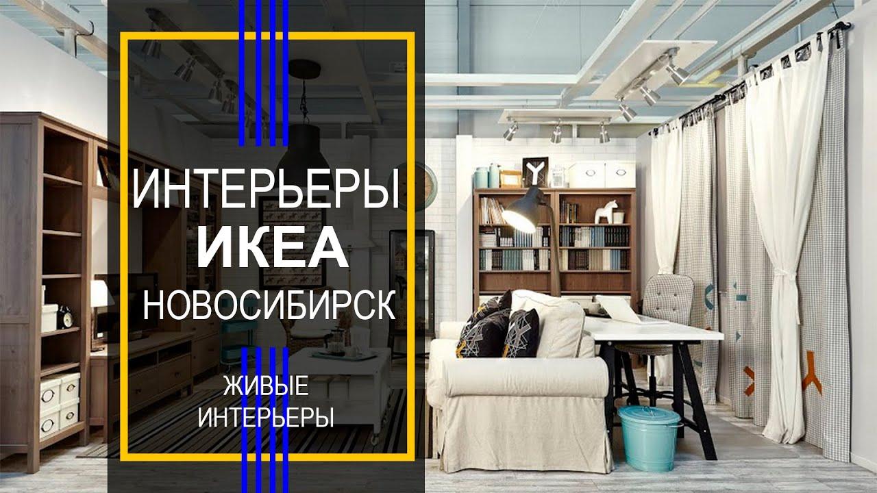 Интерьеры икеа Новосибирск. Мы покажем самые интересные и живые интерьеры магазина ikea
