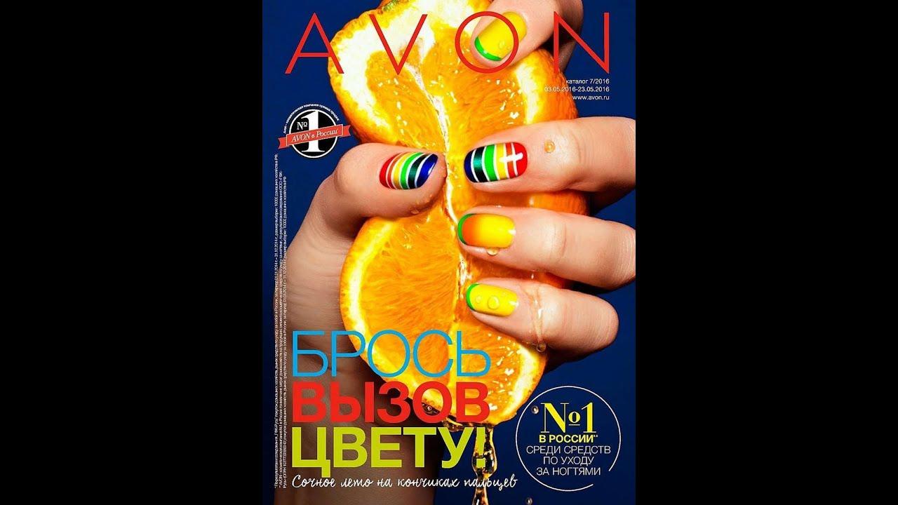 скачать каталог avon украина
