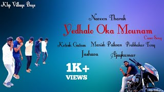 Yedhalo Oka Mounam || Cover Song By Kbp Village Boys || Naveen || Kotesh || Manish || Tony || Jash