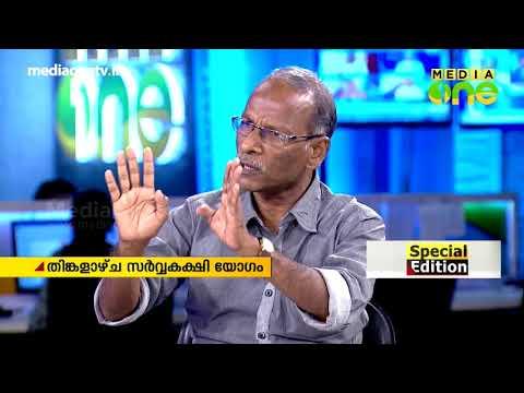 Special Edition | ഗെയിൽ : സമരത്തീ അണക്കുമോ സർക്കാർ? 03-11-17