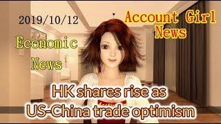 HK shares rise as US-China trade optimism —— Account Girl News 12/10/2019