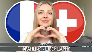 ФРАНЦИЯ ШВЕЙЦАРИЯ ЕВРО 2020 ПРОГНОЗ НА ФУТБОЛ 1 8 ФИНАЛА