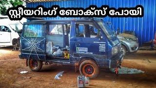 സ്റ്റിയറിങ് ബോക്സ് കംപ്ലൈന്റ് ആയി //Maruti Omni//Maruti Omni mechanical review//E BULL JET/van life