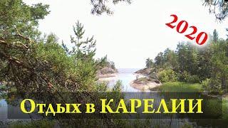 Отдых в Карелии 2020