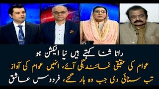 Rana Sana says that real leadership should come in result of re-election: Firdous Ashiq Awan