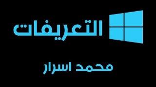 الدرس 4 - تحميل وتثبيت تعريفات الجهاز - محمد اسرار