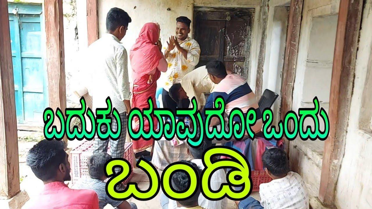 ಬದುಕು ಯಾವುದೋ ಒಂದು ಬಂಡಿ | #shivaputra #shivaputrayasharadha #uttarkarnataka