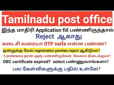 Tamilnadu post office 4442 vacancy/questions & answer session
