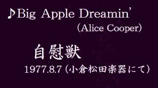 ♪Big Apple Dreamin