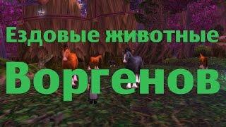 Ездовые животные Воргенов или где купить Горных коней