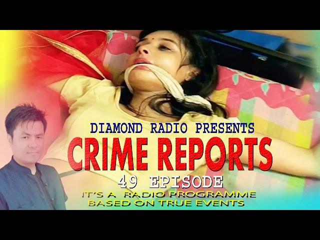"""Diamond Radio Crime Reports 49""""Marup na marup Hatpa"""" #1"""