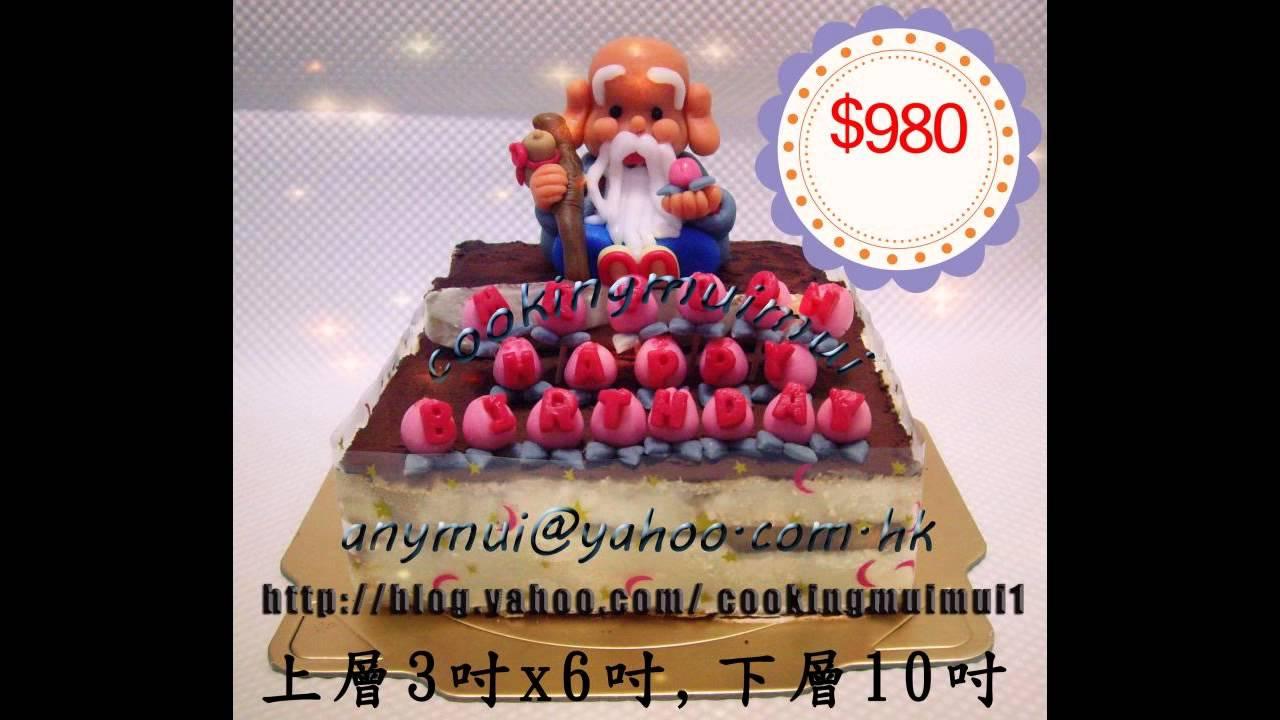 香港人網 訂生日蛋糕手藝蛋糕專門店 - YouTube