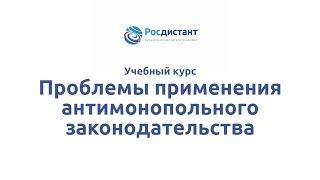 видео Антимонопольное регулирование в рыночной экономике (2)