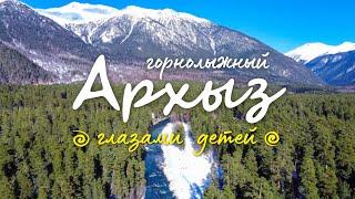 Горнолыжный курорт Архыз Горы лыжи дети