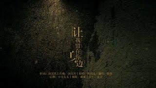 【倫桑翻唱】Lun Sang 讓我留在你身邊 電影【擺渡人】主題曲