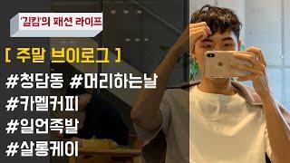 ['길킴'의 패션라이프] 주말 브이로그 / 청담동 / …