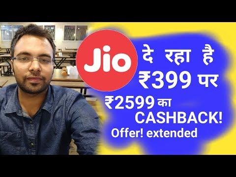 Reliance JIO Triple Cashback OFFER Extended Till December 25   Recharge ₹399 & Get ₹2599 Cashback