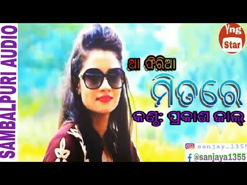 Aa Phiria Mita Re || Prakash Jal || New Sambalpuri Song