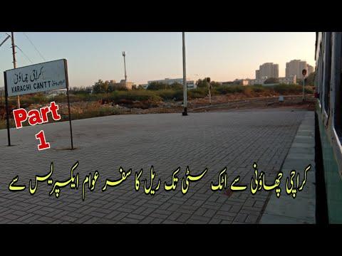 Karachi To Attock City By 13Up Awam Express Train Journey Part 1   World Tourism