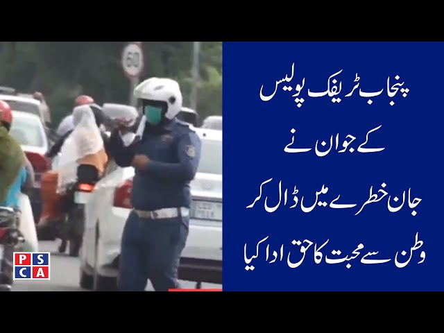 Lahore Traffic Warden gives respect to National Flag ||PSCA TV|| Safe Cities News 17 August 2020