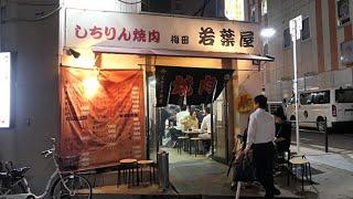 【福島・しちりん焼肉若葉屋】高くてうまいは当たり前。安くてうまい焼肉
