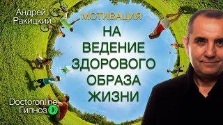 видео Мотивация здорового образа жизни
