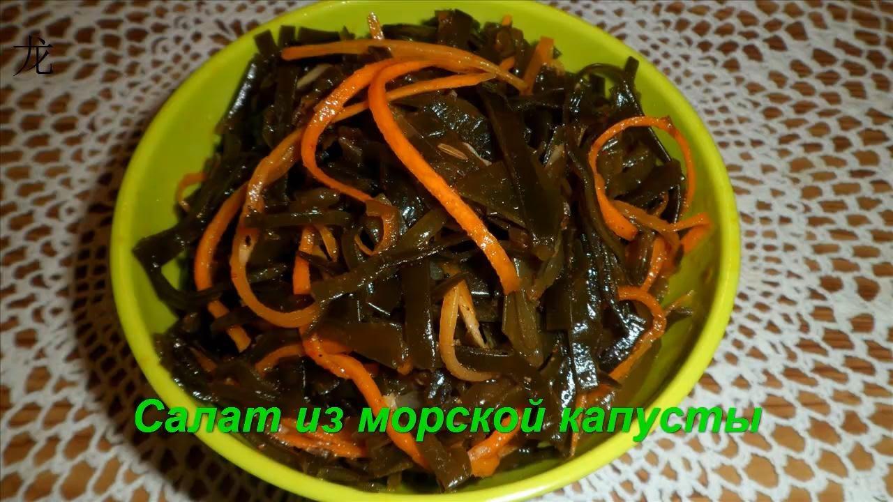 салат из сушеной морской капусты по корейски рецепты