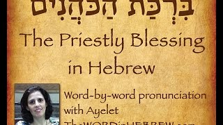Learn the Priestly Blessing in Hebrew (Aaronic Benediction)
