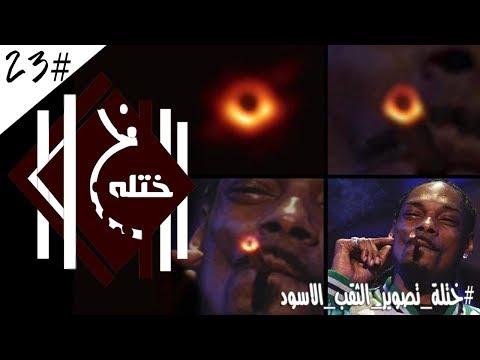 الأرض المسطحة - إستحالة تصوير الثقب الأسود
