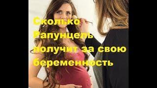 Сколько Рапунцель получит за свою беременность. ДОМ-2, Новости, ТНТ