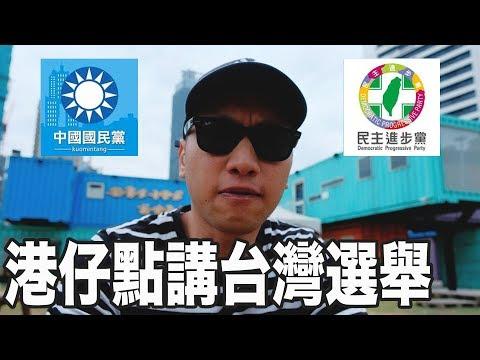 港仔點講台灣選舉//真正民主自由//港仔愛台灣