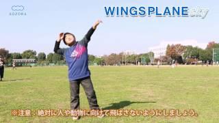 より高く、よりカッコよく飛ぶためデザイン、設計を一新したウイングス...