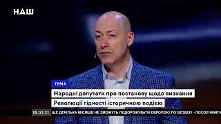 Гордон о том, поддержал ли Майдан сегодня, зная о том, к каким последствиям он приведет
