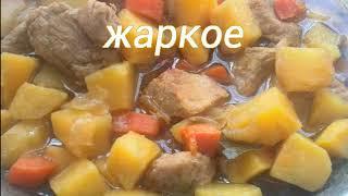Рецепт жаркого. Обед без хлопот Жаркое из свинины с картошкой