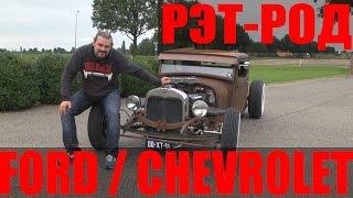 Хот род Ford Chevrolet из Голландии, кастом, рэт род ЧУДОТЕХНИКИ 13 смотреть