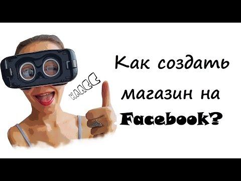 Как создать магазин на бизнес странице Facebook?