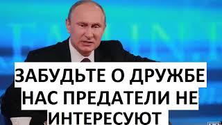 'НАЗАД ПУТИ НЕ БУДЕТ'! РОССИЯ НЕ ЗАБУДЕТ ОБИДЫ!
