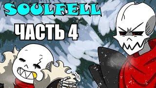 SoulFell RUS (Часть 4) (Undertale comic dub)