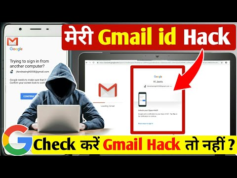 Solve Email account hack Problem     Check your Email  is hack or not ?   Gmail Account
