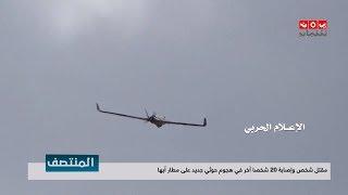 مقتل شخص وإصابة 20 شخصا اخر في هجوم حوثي جديد على مطار أبها   تقرير يمن شباب