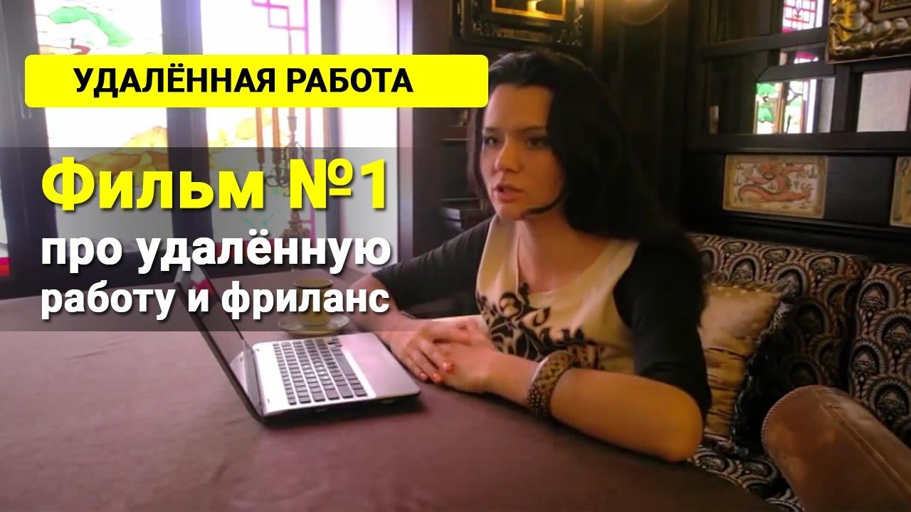 Вакансии на удалённую работу в интернете freelancer верстка
