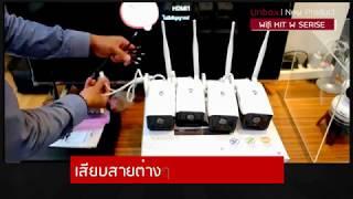 Unbox-กล้องวงจรปิดไร้สายที่ใช้งานง่ายที่สุด Pixels Wifi Set 4 Ch