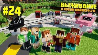 ВЫЖИВАНИЕ В НОВОМ МАЙНКРАФТ 24  ТЕПЕРЬ У НАС ЕСТЬ САМОЛЕТЫ  ВАНИЛЬНОЕ ВЫЖИВАНИЕ В Minecraft