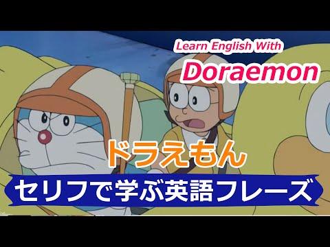 【ドラえもん】で英語を学ぶ 01 Learn English With Doraemon JPN vs ENG〖セリフで学ぶ英語フレーズ 03〗〘Mr.Rusty 英語勉強方法 165〙