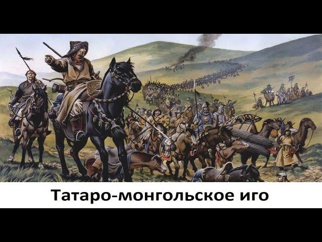 Татаро-монгольское иго и золотая орда