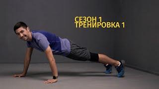 Сезон 1 - ТРЕНИРОВКА 1