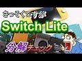 【Switch Lite】 発売当日にさっそく分解、どこが壊れやすいか修理屋が予想してみた。