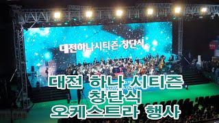 대전하나시티즌 창단식 // 오케스트라 응원